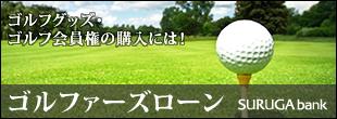 ゴルファーズローン