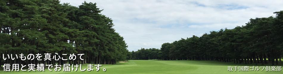 取手国際ゴルフ倶楽部