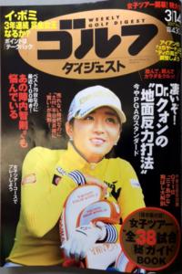 週刊ゴルフダイジェスト 2017 No.10
