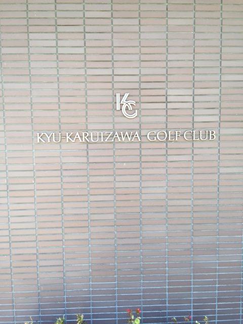 旧軽井沢ゴルフクラブ